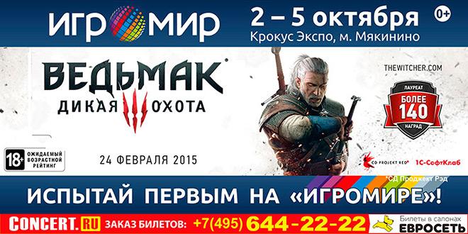 vedmak_billboard.jpg