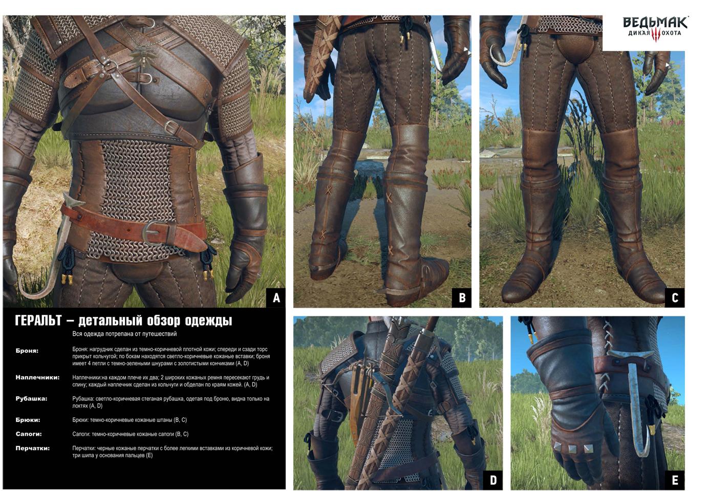 Geralt-rukovodstvo-po-kospleyu-4.jpg