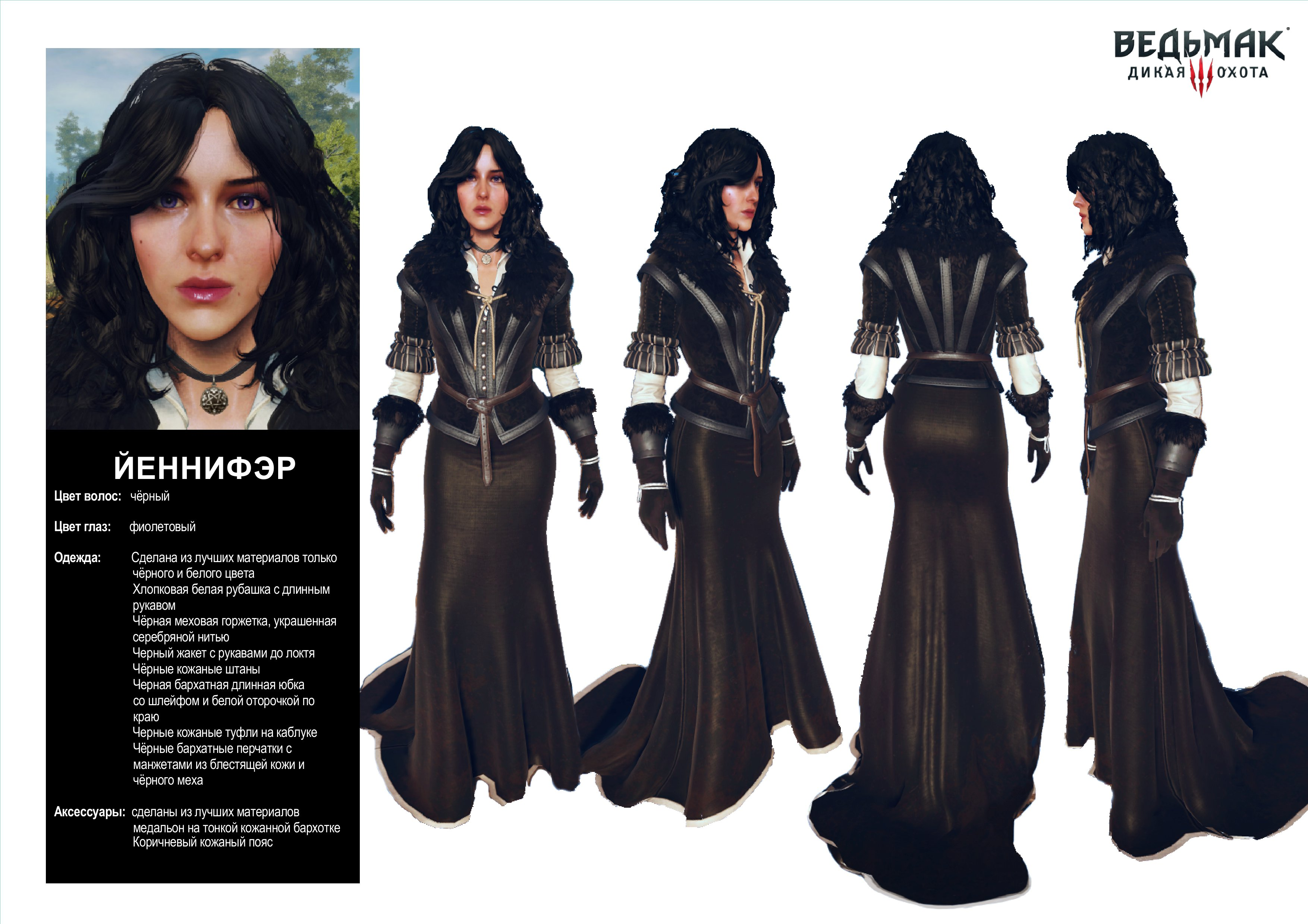 Yennefer_cosplay_guide02-00.jpg