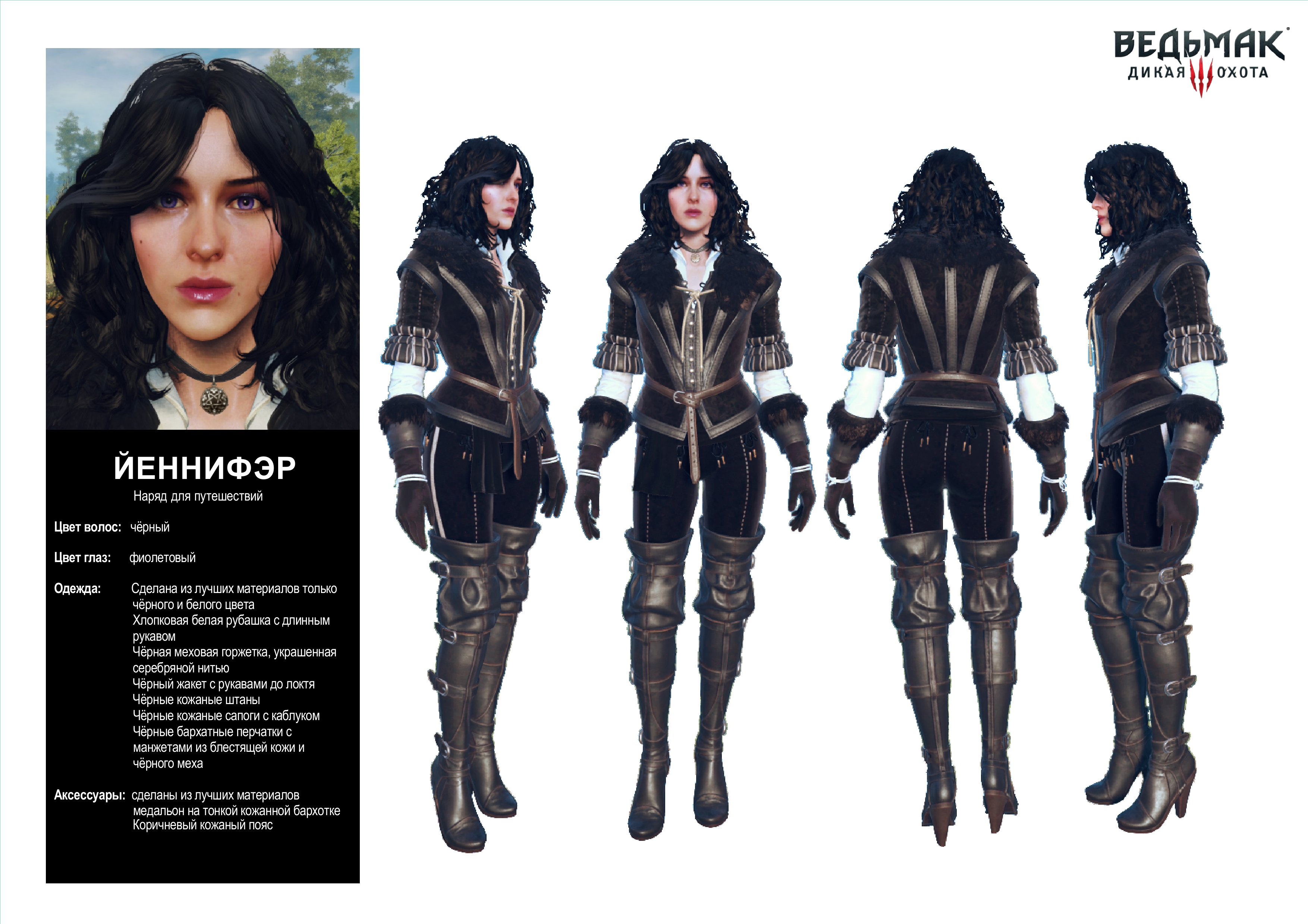 Yennefer_cosplay_guide03-00.jpg