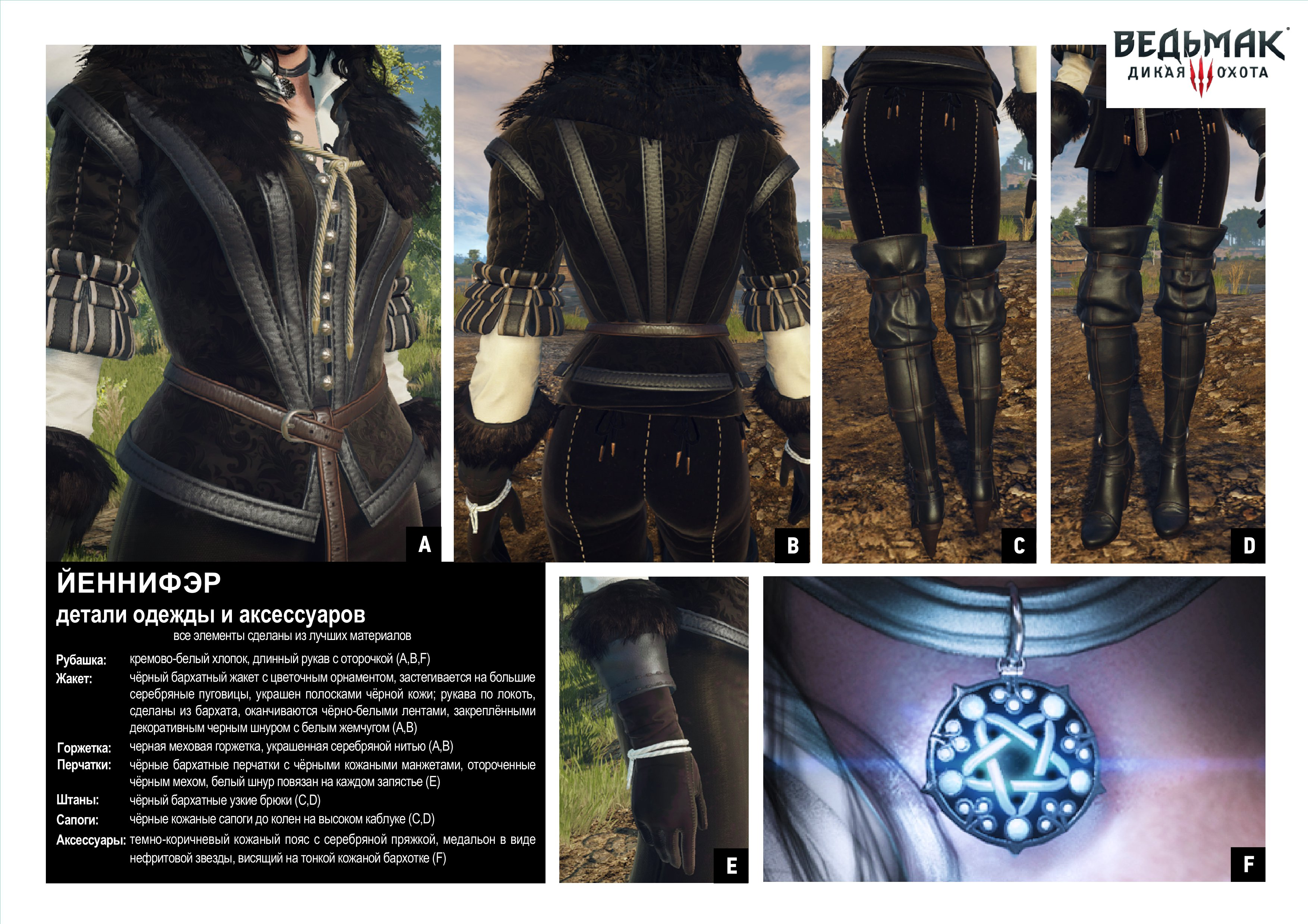 Yennefer_cosplay_guide05-00.jpg